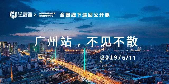 备考消防高效的学习是关键!5月11日,广州公开课,不见不散!