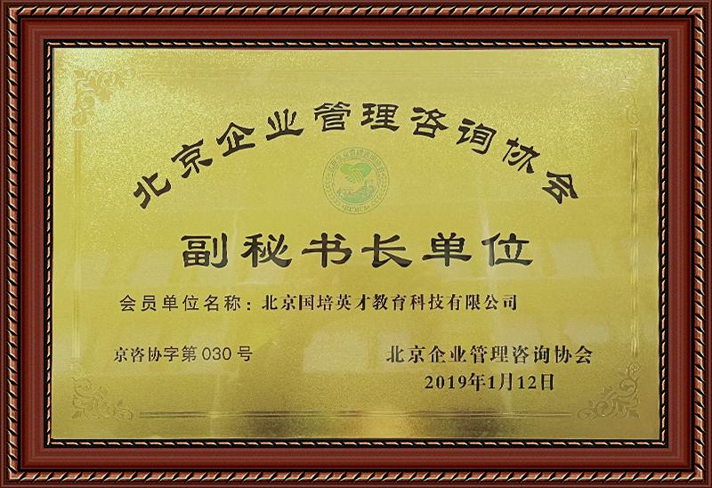 荣获《北京企业管理咨询协会》副秘书长单位