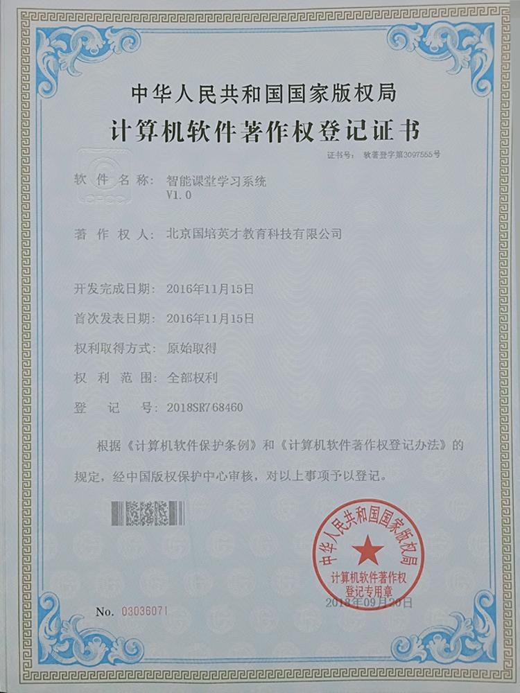 获得中华人民共和国国家版权局登记软件著作权