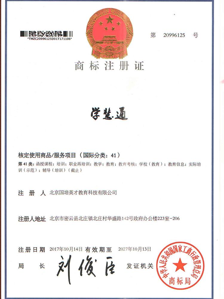 """获得中华人民共和国国家工商行政管理总局商标局""""学慧通""""商标"""