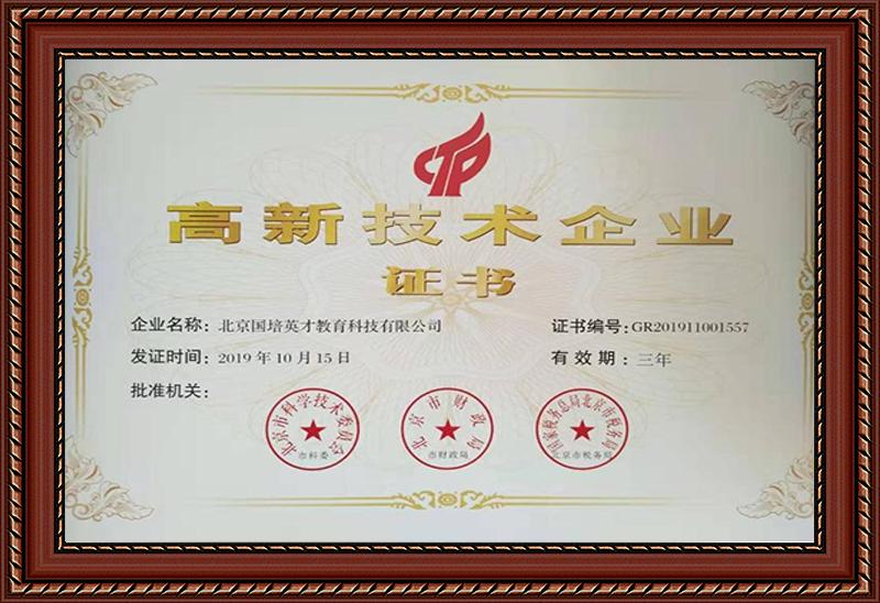 国家高新技术型企业证书