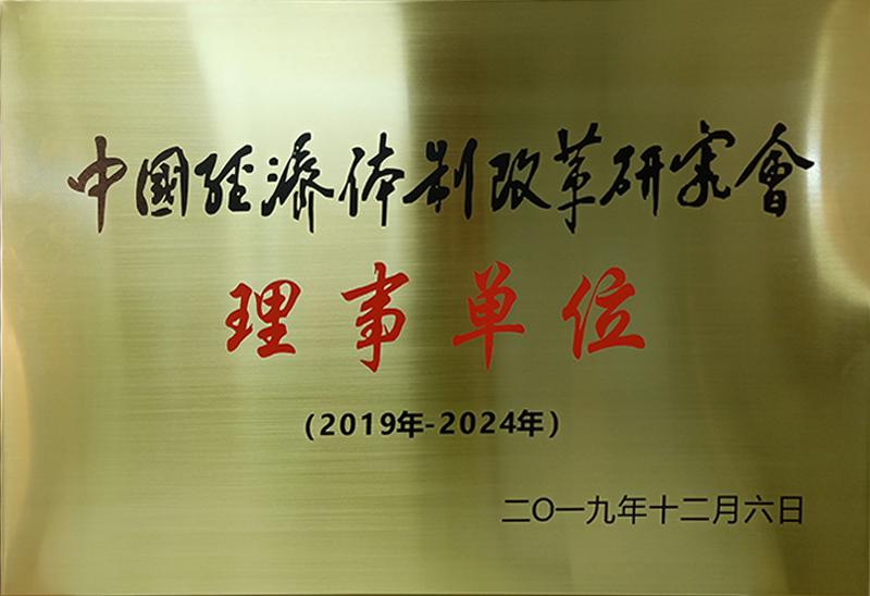 中国经济体制改革研究会理事单位