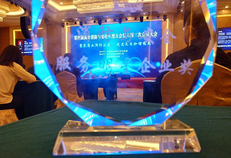 荣获《消防与安全服务明星企业奖》