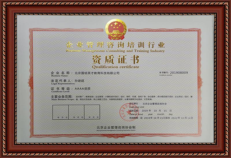 企业管理咨询培训行业资质证书AAAA资质