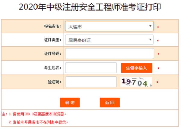 2020年安全工程师准考证打印入口.png